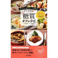 すぐやせる!糖質オフレシピ おいしい&ボリューム満点! ハンドブックで充実の90レシピ お腹いっぱいなのに1ケ月で-5kg!?/牧田善二/太田晶子