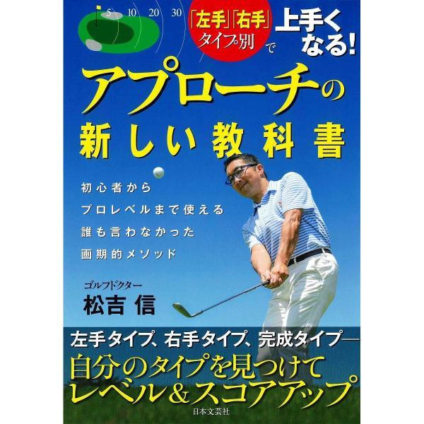 アプローチの新しい教科書 「左手」「右手」タイプ別で上手くなる! 自分のタイプを見つけてレベル&スコアアップ/松吉信