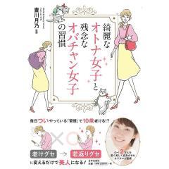 綺麗なオトナ女子と残念なオバチャン女子の習慣/豊川月乃