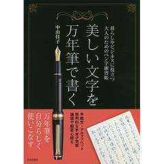 美しい文字を万年筆で書く 暮らしやビジネスに役立つ大人のためのペン字練習帳/中山佳子