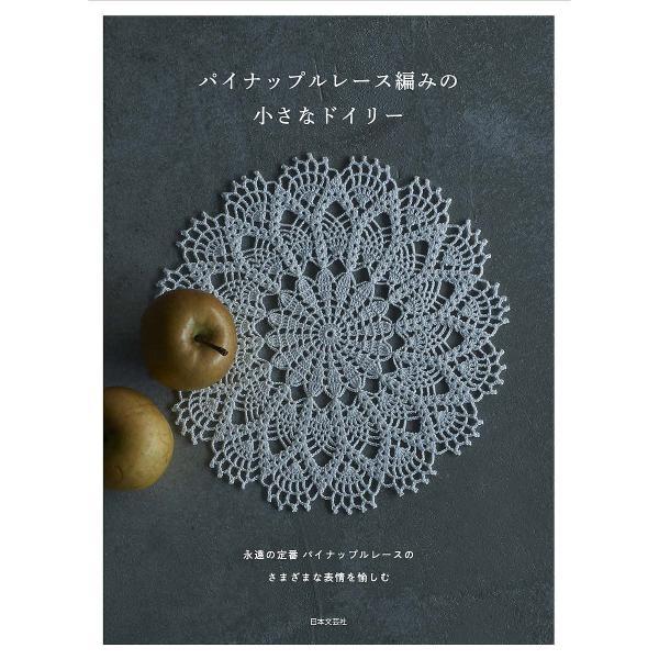 パイナップルレース編みの小さなドイリー/日本文芸社