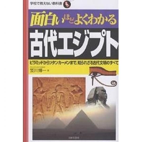 面白いほどよくわかる古代エジプト ピラミッドからツタンカーメンまで、知られざる古代文明のすべて/笈川博一