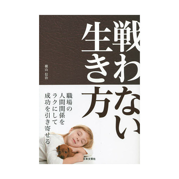 戦わない生き方/横山信治