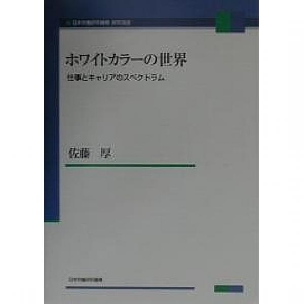 ホワイトカラーの世界 仕事とキャリアのスペクトラム/佐藤厚