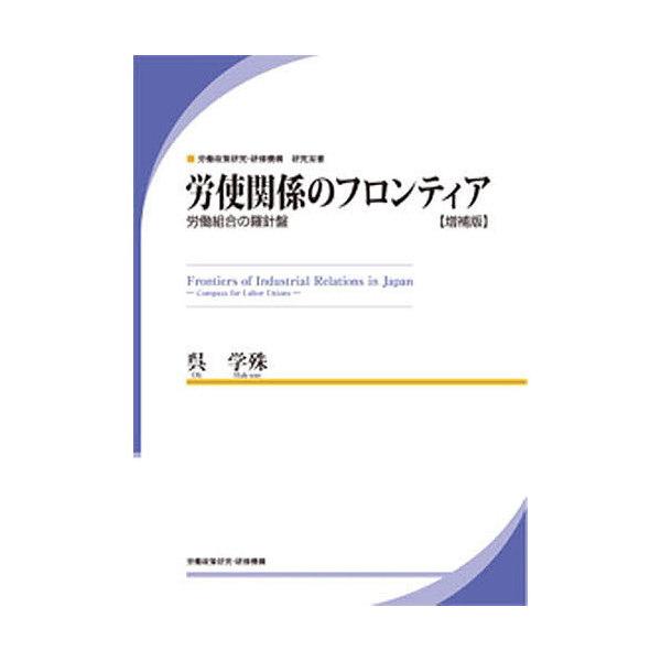 労使関係のフロンティア 増補版/呉学殊