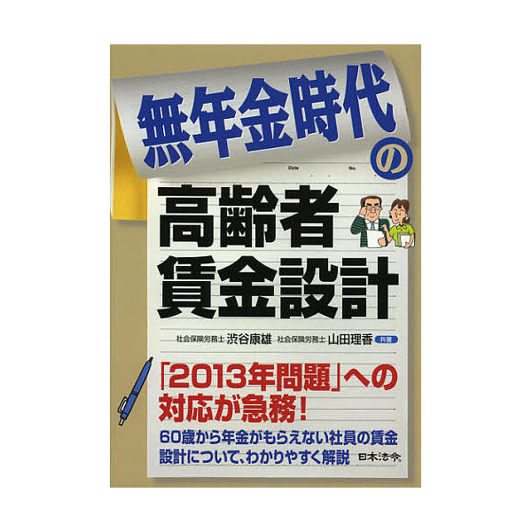 無年金時代の高齢者賃金設計/渋谷康雄/山田理香