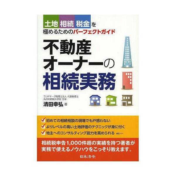 不動産オーナーの相続実務 土地相続税金を極めるためのパーフェクトガイド/清田幸弘
