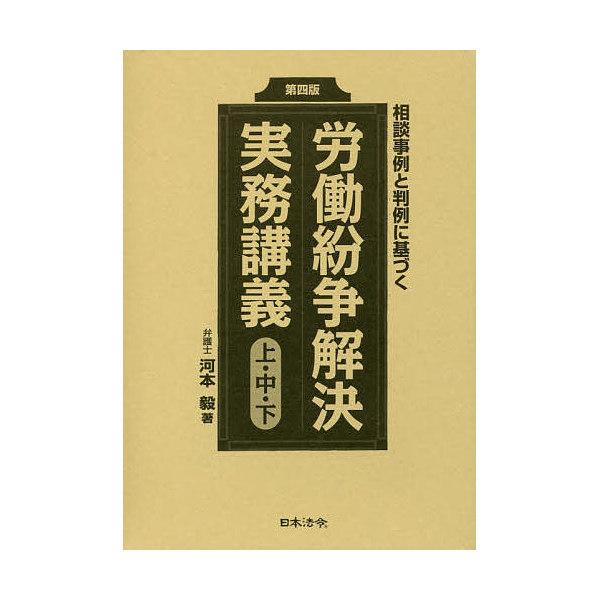 労働紛争解決実務講義 相談事例と判例に基づく 上・中・下 第4版 3巻セット/河本毅