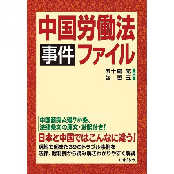 中国労働法事件ファイル/五十嵐充/包香玉