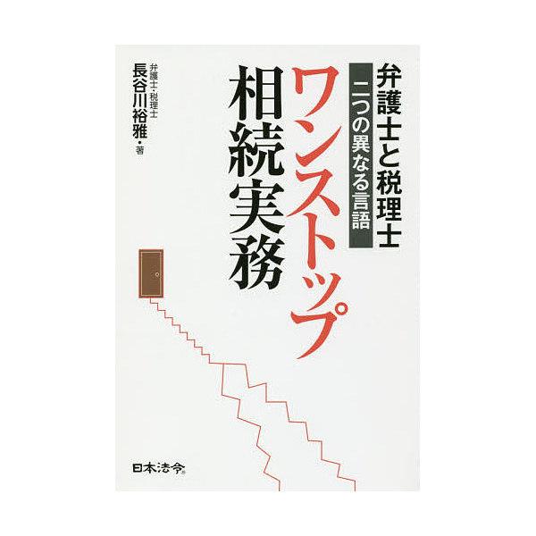ワンストップ相続実務 弁護士と税理士二つの異なる言語/長谷川裕雅