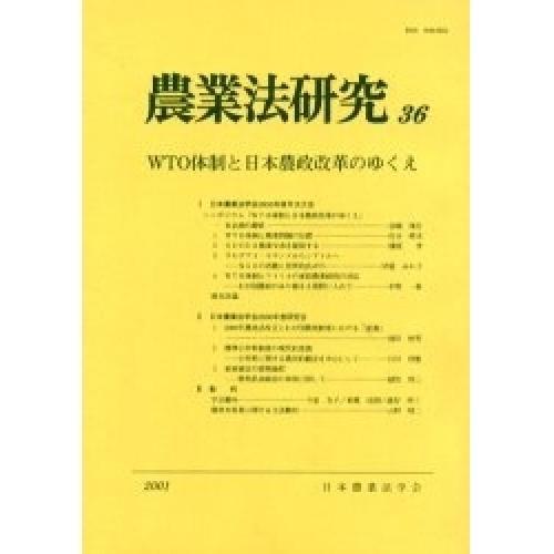 農業法研究 36(2001年)/日本農業法学会