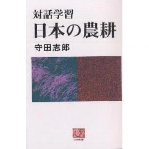 日本の農耕 対話学習/守田志郎