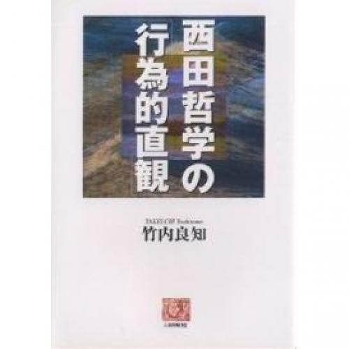 西田哲学の「行為的直観」/竹内良知