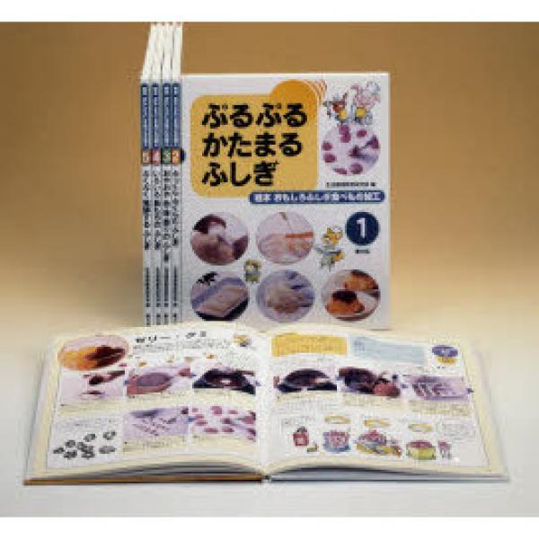 絵本 おもしろふしぎ食べもの加工 全5巻