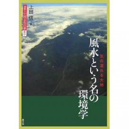 図説・中国文化百華 015/上田信