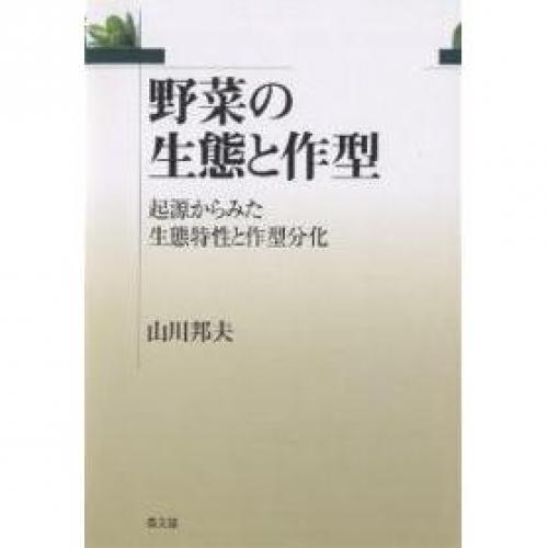 野菜の生態と作型 起源からみた生態特性と作型分化/山川邦夫