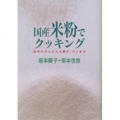 国産米粉でクッキング おそうざいからお菓子・パンまで/坂本廣子/坂本佳奈/レシピ