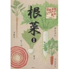 家庭菜園レベルアップ教室 根菜1/川城英夫