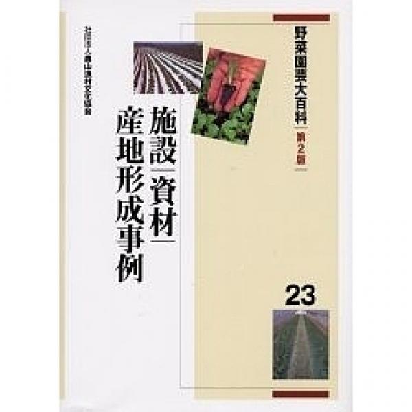 野菜園芸大百科 23/農山漁村文化協会