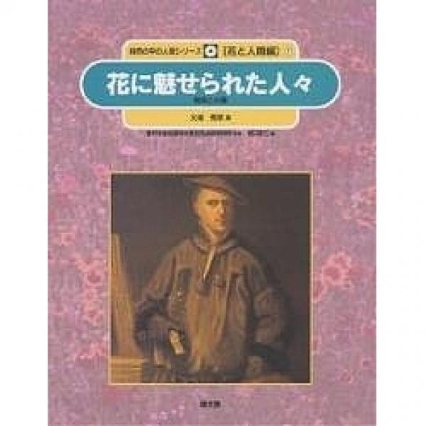 自然の中の人間シリーズ 花と人間編 7/大場秀章/樋口春三