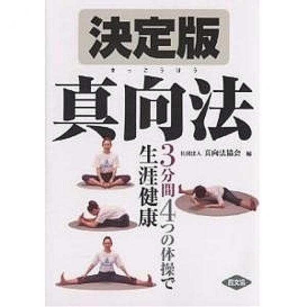 決定版真向法 3分間4つの体操で生涯健康/真向法協会