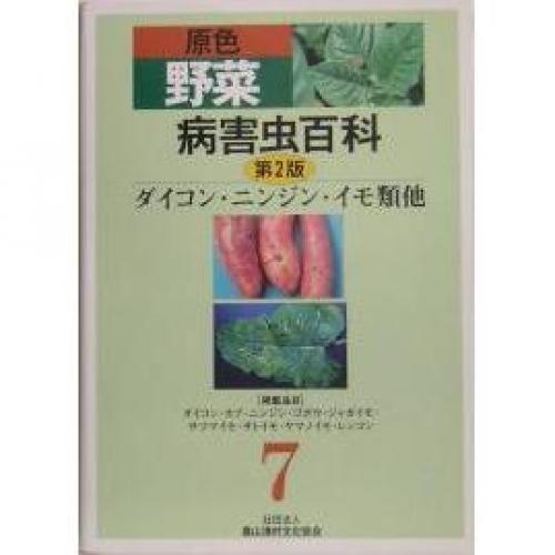 原色野菜病害虫百科 7/農山漁村文化協会