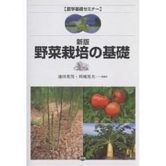 野菜栽培の基礎/池田英男/川城英夫