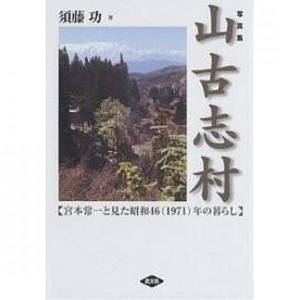 山古志村 宮本常一と見た昭和46(1971)年の暮らし 写真集/須藤功