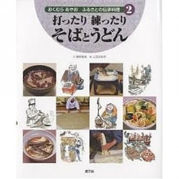 おくむらあやおふるさとの伝承料理 2/奥村彪生/上田みゆき