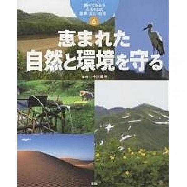 調べてみようふるさとの産業・文化・自然 6