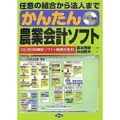 かんたん農業会計ソフト 任意の組合から法人まで CD-ROM簿記ソフトと利用の手引/林田雅夫