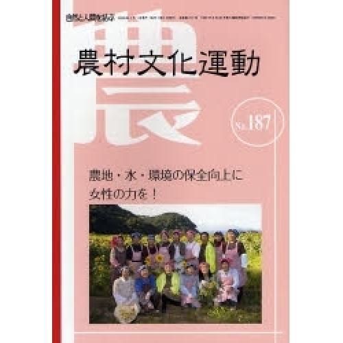 農村文化運動 自然と人間を結ぶ No.187