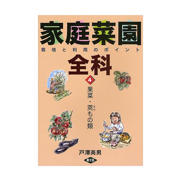 家庭菜園全科 栽培と利用のポイント 4/戸沢英男