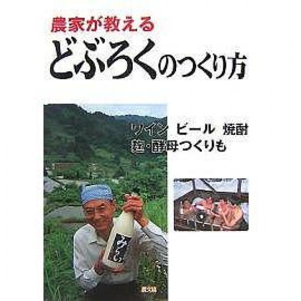 農家が教えるどぶろくのつくり方 ワイン ビール 焼酎 麹・酵母つくりも/農山漁村文化協会
