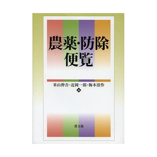 農薬・防除便覧/米山伸吾/近岡一郎/梅本清作