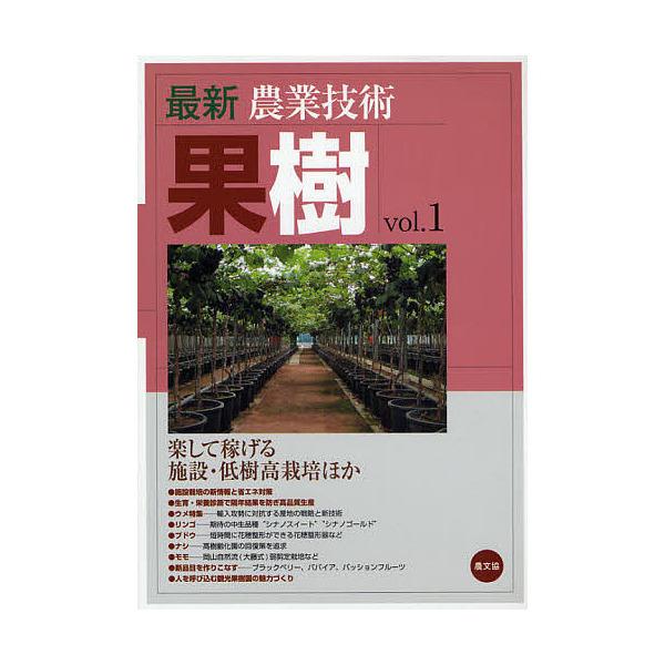 最新農業技術果樹 vol.1/農山漁村文化協会