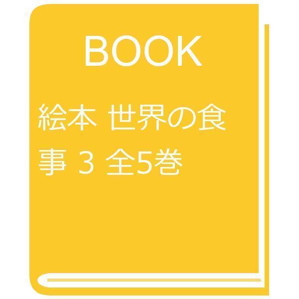 絵本 世界の食事 3 全5巻/子供/絵本