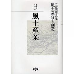 風土の発見と創造 三沢勝衛著作集 3/三澤勝衛