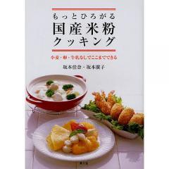 もっとひろがる国産米粉クッキング 小麦・卵・牛乳なしでここまでできる/坂本佳奈/坂本廣子/レシピ