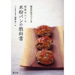 福盛式シトギ米粉パンの教科書 地元の米でつくる/福盛幸一/レシピ