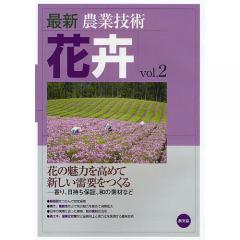 最新農業技術花卉 vol.2/農山漁村文化協会