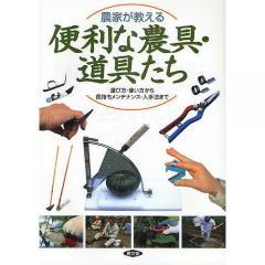 農家が教える便利な農具・道具たち 選び方・使い方から長持ちメンテナンス・入手法まで
