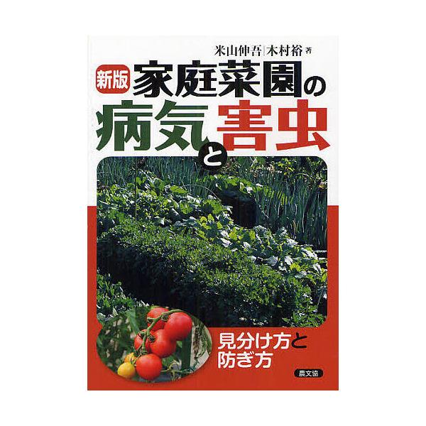 家庭菜園の病気と害虫 見分け方と防ぎ方/米山伸吾/木村裕