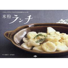 米粉ランチ パスタに、チヂミに、どんぶりになる米粉のレシピ40/サカイ優佳子/田平恵美/レシピ