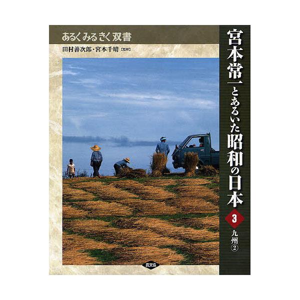 宮本常一とあるいた昭和の日本 3/田村善次郎/宮本千晴