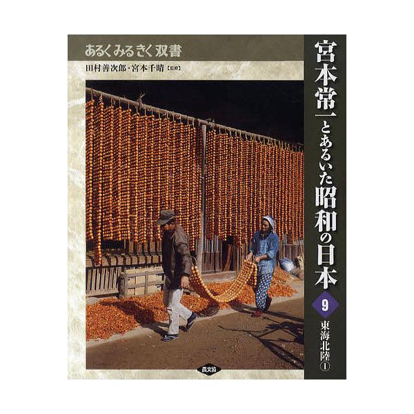 宮本常一とあるいた昭和の日本 9/田村善次郎/宮本千晴