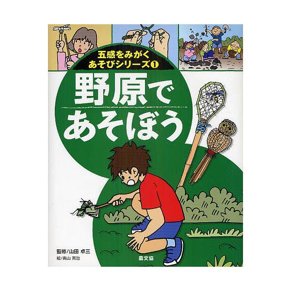 五感をみがくあそびシリーズ 1/山田卓三/奥山英治/こどもくらぶ