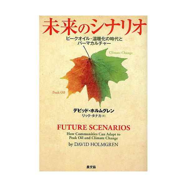 未来のシナリオ ピークオイル・温暖化の時代とパーマカルチャー/デビッド・ホルムグレン/リック・タナカ