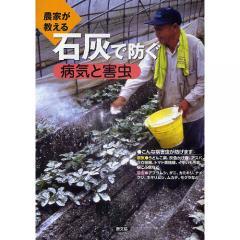 農家が教える石灰で防ぐ病気と害虫/農文協