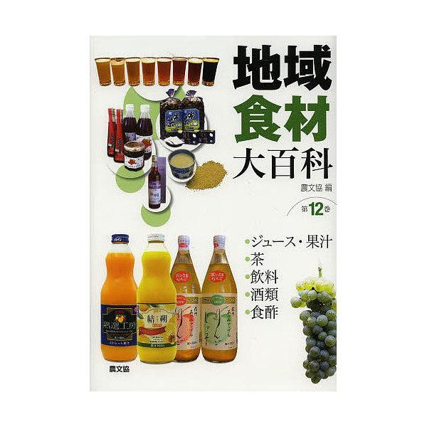 地域食材大百科 第12巻